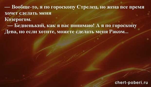 Самые смешные анекдоты ежедневная подборка chert-poberi-anekdoty-chert-poberi-anekdoty-18330504012021-3 картинка chert-poberi-anekdoty-18330504012021-3