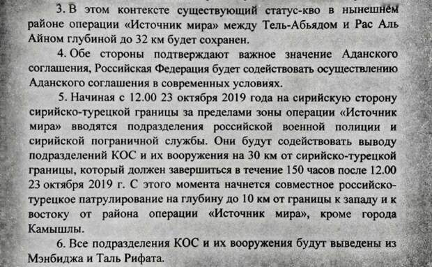 Часть Меморандума о взаимопонимании между Россией и Турцией. Важные пункты договоренностей.