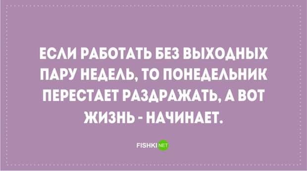 Чем больше понимаешь жизнь - тем саркастичнее шутки афоризмы, юмор