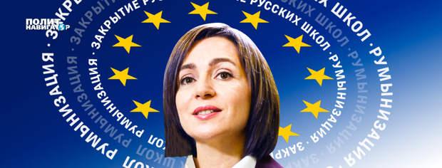 «Румынизация и защита извращенцев». Санду огласила свои подлинные цели