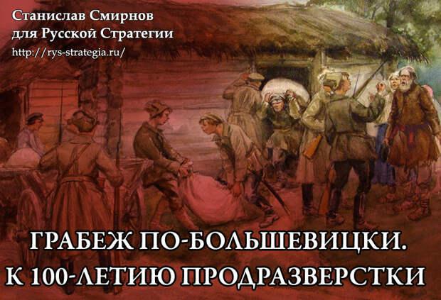 Грабеж по-большевицки. К 100-летию продразверстки.