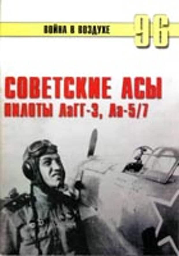 Советские асы : пилоты ЛаГГ-3, Ла-5/7