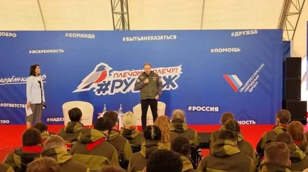 Олег Матвейчев на форуме добровольцев «Рубеж»