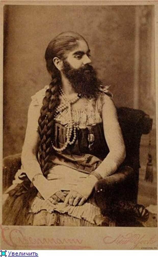 Женщина с бородой