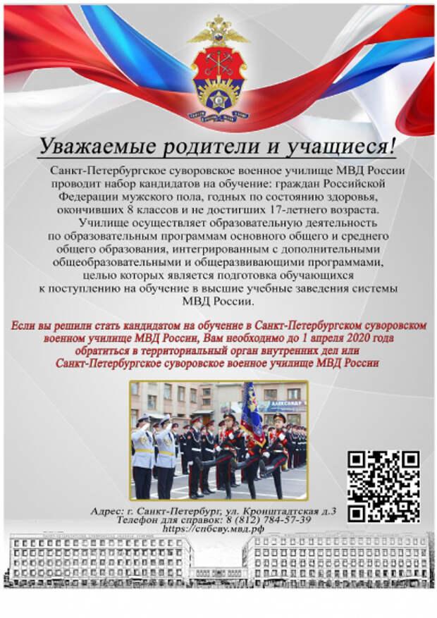 ФГКОУ «Санкт-Петербургское суворовское военное училище МВД России» проводит набор кандидатов на обучение