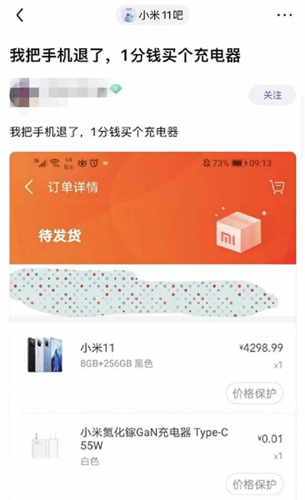 Покупатели Xiaomi Mi 11 возвращают смартфоны. Так они получают 55-ваттное зарядное устройство за копейки