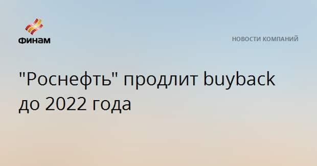 """""""Роснефть"""" продлит buyback до 2022 года"""