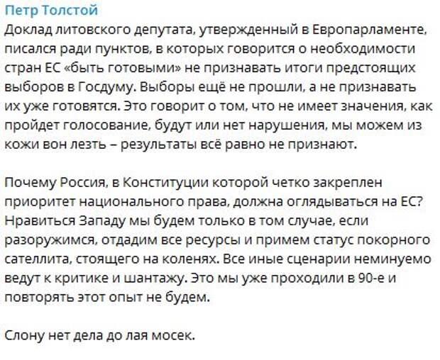«Слону нет дела до мосек»: Толстой призвал не обращать внимания на ЕС