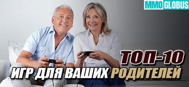 ТОП-10 видеоигр для ваших родителей
