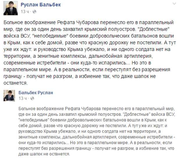 В Крыму отмечают: «Воображение Чубарова перенесло его в параллельный мир. Там он захватит полуостров за один день» (скриншот)