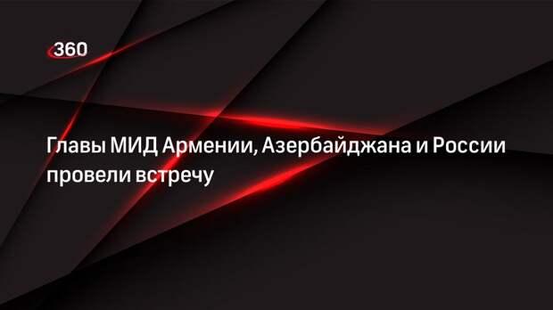 Министры иностранных дел трех стран встретились в Минске