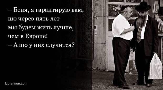 «Моня, не с твоим щастьем!» 13 одесских анекдотов