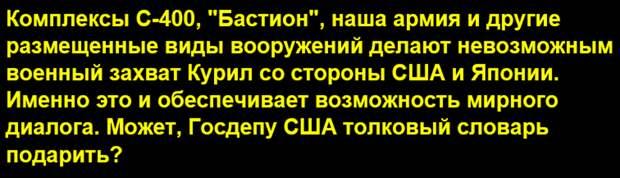 """Россия ответила на требования США убрать комплексы С-400 и """"Бастион"""" с территории Курильских островов"""
