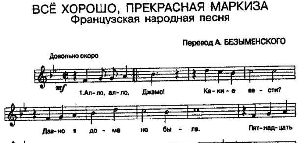 Откуда в СССР в 1935 году взялась «маркиза». История песни.