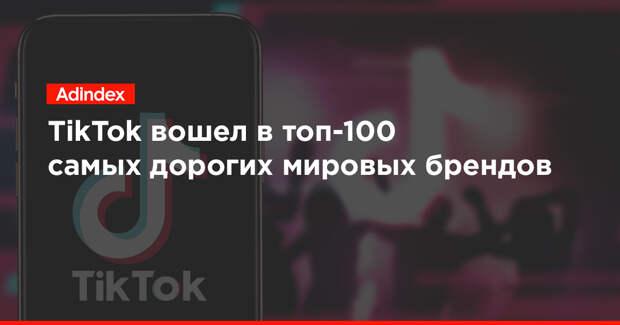 TikTok вошел в топ-100 самых дорогих мировых брендов