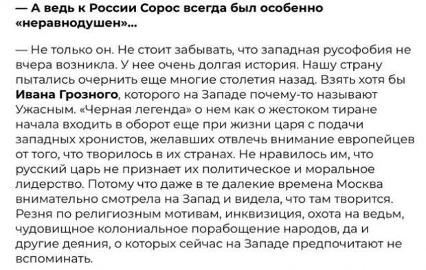Николай Патрушев об очернении Ивана Грозного. Реакция либеральных мосек