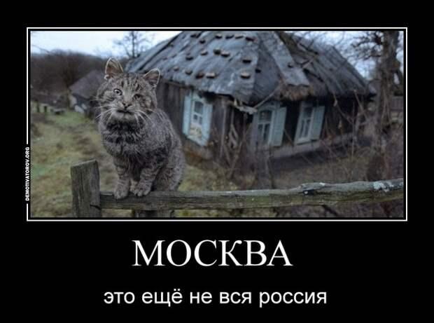 Демотиваторы россия - Лучшие фото приколы