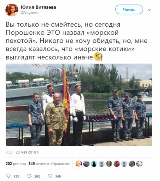 Морская пехота Украины - смех сквозь слезы