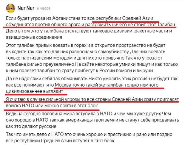 Как казахи запрещённый в России «Талибан» победят и в НАТО вступят