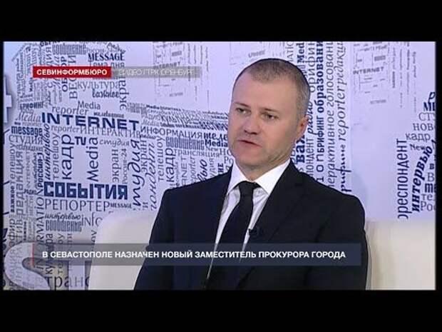 В Севастополе назначен новый заместитель прокурора