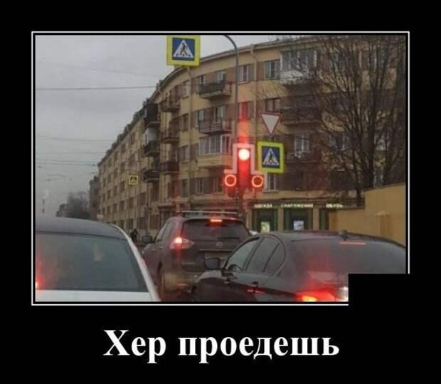 Демотиватор про светофор