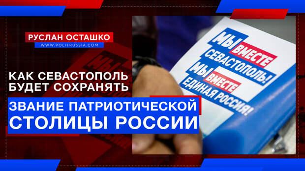 Как Севастополь будет сохранять звание патриотической столицы России