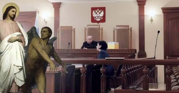 Новосибирский Люцифер хочет взыскать с православной церкви 666 рублей