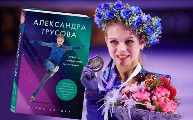Яркие отрывки из книги об Александре Трусовой