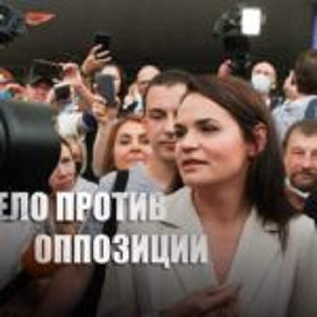 Против Тихановской и её соратников открыто дело о «создании экстремистского формирования»