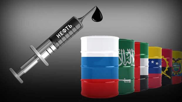Обещание власти выполнено: Россия слезла с нефтяной иглы