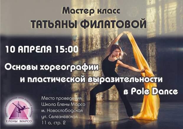 Мастер класс Татьяны Филатовой уже в это воскресенье!