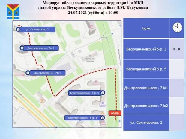 Обход территории района начнётся на Бескудниковском бульваре