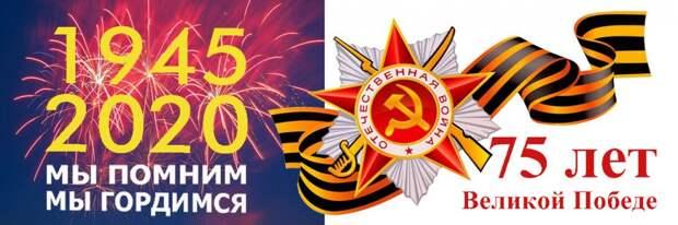 МЧС по СЗАО примет активное участие в подготовке к празднованию 75-летия Великой Победы