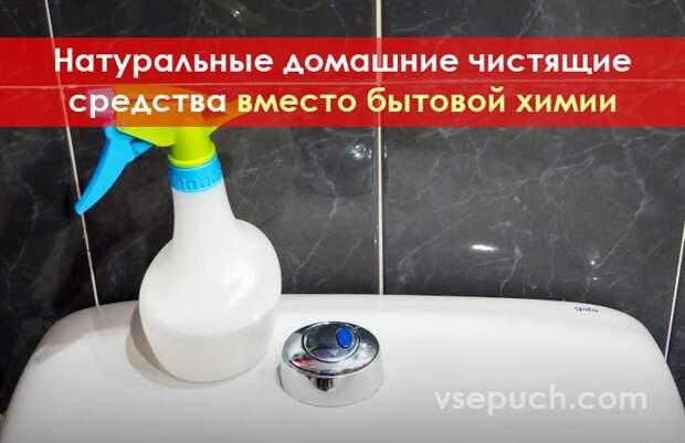 Натуральные домашние чистящие средства вместо бытовой химии