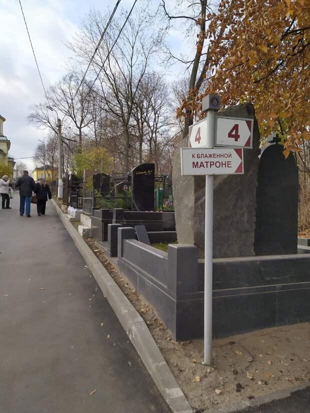 Мистические легенды московских кладбищ.