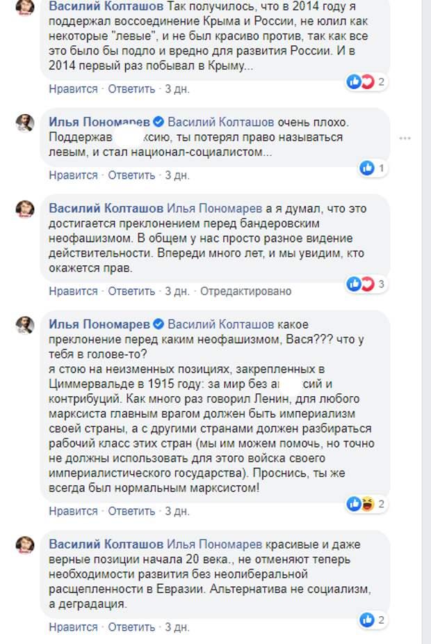 Илья Пономарев под прикрытием: как «тень Зеленского» возглавила борьбу против поправок