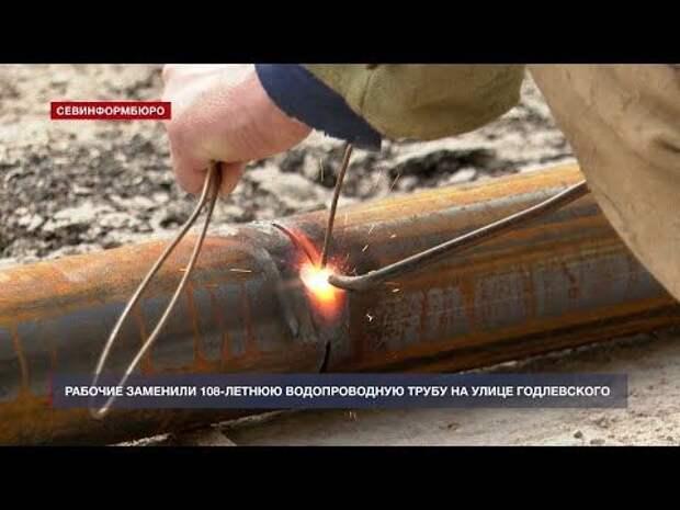 На улице Годлевского заменили 108-летнюю водопроводную трубу