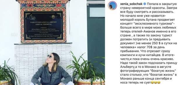 5 жестких высказываний Ксении Собчак о детях, россиянах и бедных