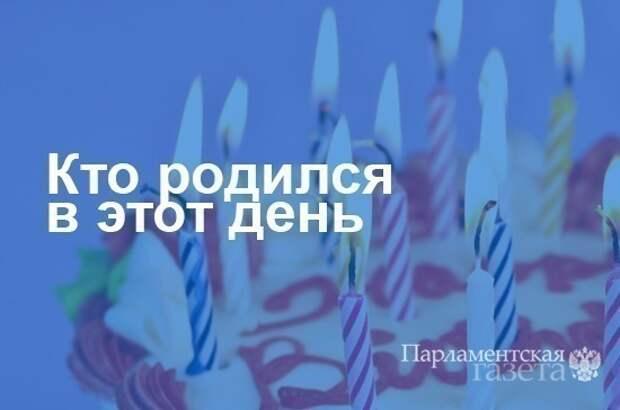 Кто родился 22 апреля