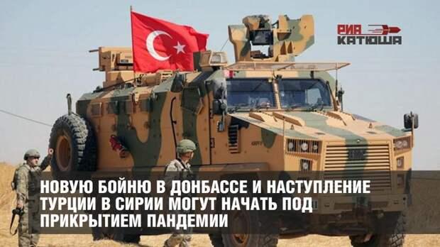 Новую бойню в Донбассе и наступление Турции в Сирии могут начать под прикрытием пандемии