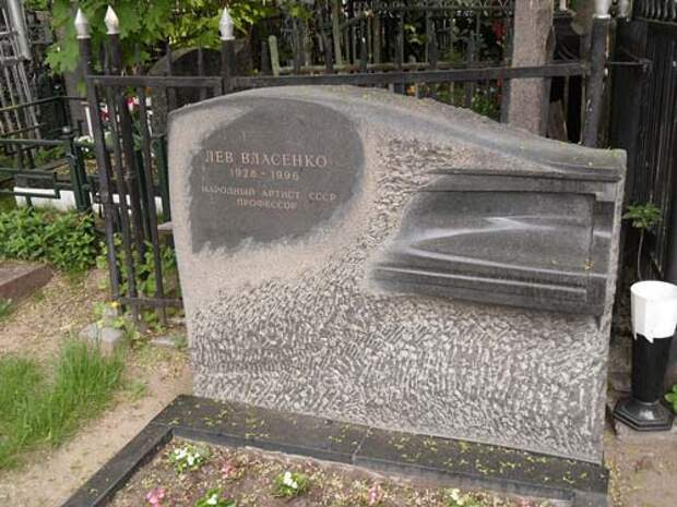 Могила Льва Власенко