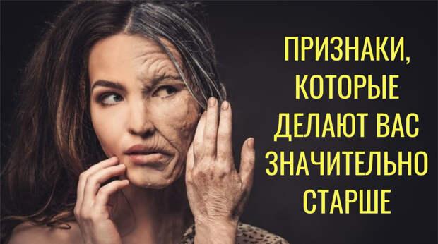 Особенности внешности, которые воруют вашу молодость