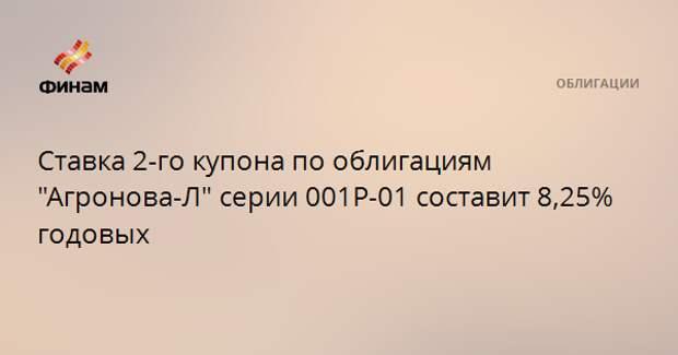"""Ставка 2-го купона по облигациям """"Агронова-Л"""" серии 001P-01 составит 8,25% годовых"""