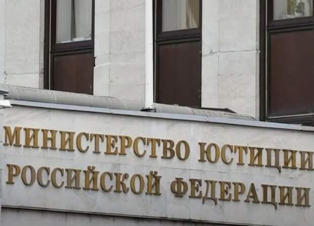 Минюст внес в реестр иноагентов еще одну организацию