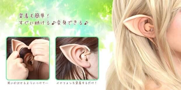 Японская компания выпустила эльфийские наушники