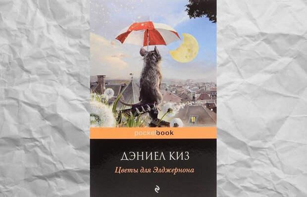 Книга «Цветы для Элджернона»./фото: wildberries.ru