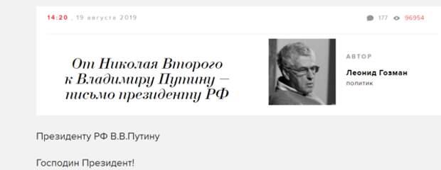На мой взгляд, Гозман в своем письме угрожает Путину