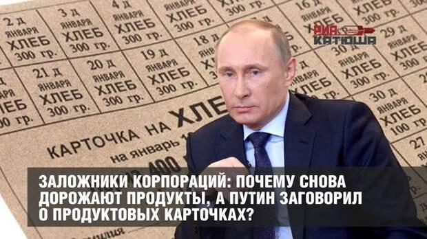 Заложники корпораций: почему снова дорожают продукты, а Путин заговорил о продуктовых карточках?