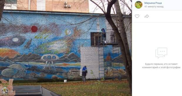 Фото дня: в Марьиной роще закрасят граффити