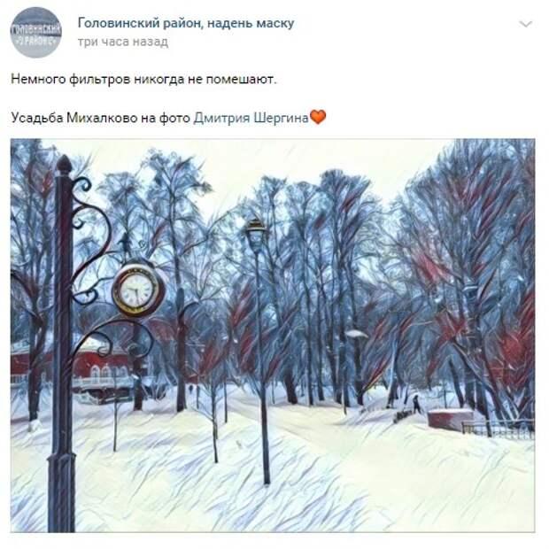 Фото дня: новый взгляд на усадьбу Михалково